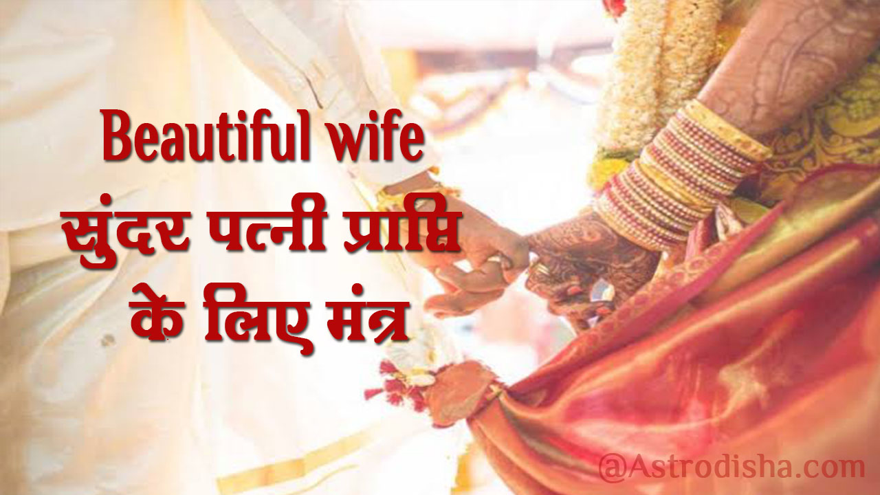 beautiful wife mantra