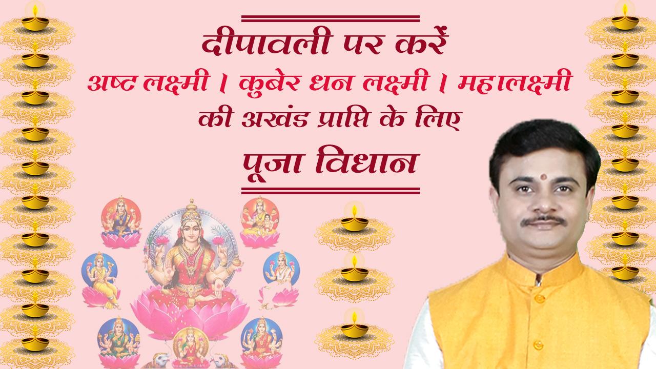 Deepwali puja vidhi