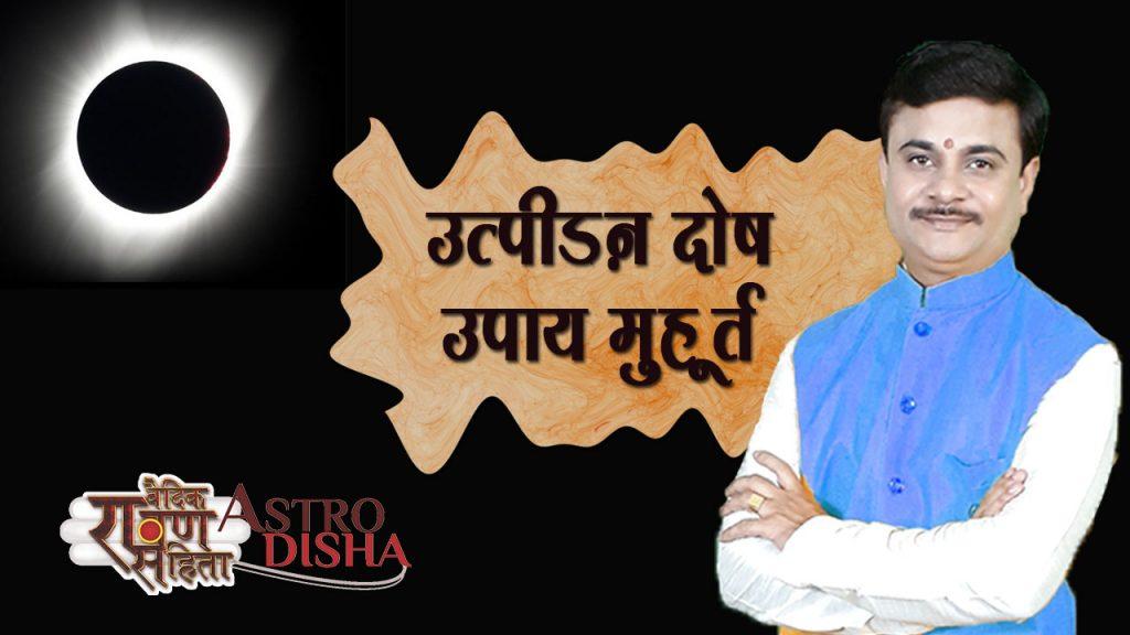Chandra grahan dosha upay
