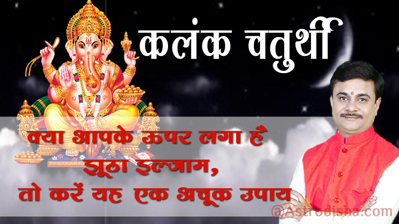 Bhadrapada Kalank Chaturthi Katha in Hindi
