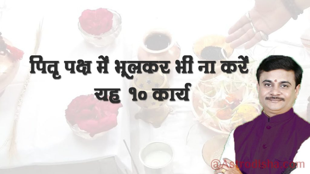 Pitra Dosha Puja vidhi