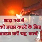 Shradhha puja vidhi,shraddh paksh amavasya