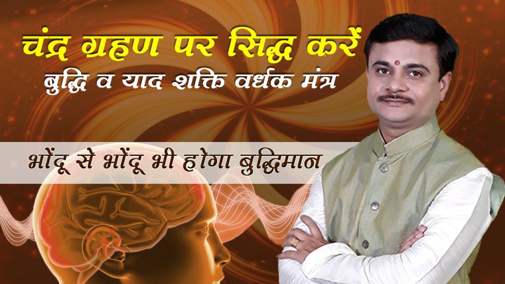 Memory Booster mantra