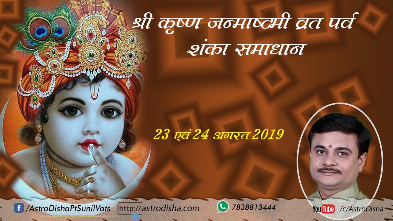 Shri Krishna Janmashtmi 2019