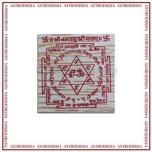 sarva karya siddhi yantra, shatru nashak yantra