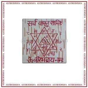 Sarv Vastu Shanti Yantra online