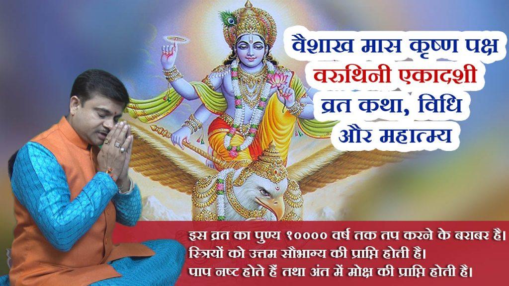 Vaishakh maas ekadashi