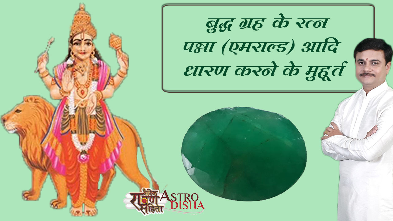 panna ratan dharan vidhi mantra