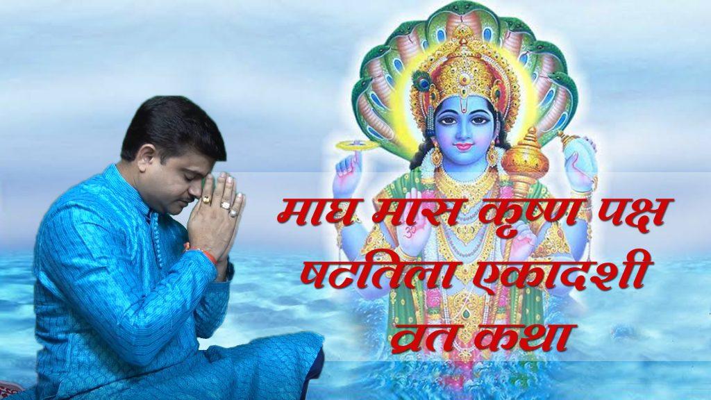 magh Shattila ekadashi vrat katha vidhi