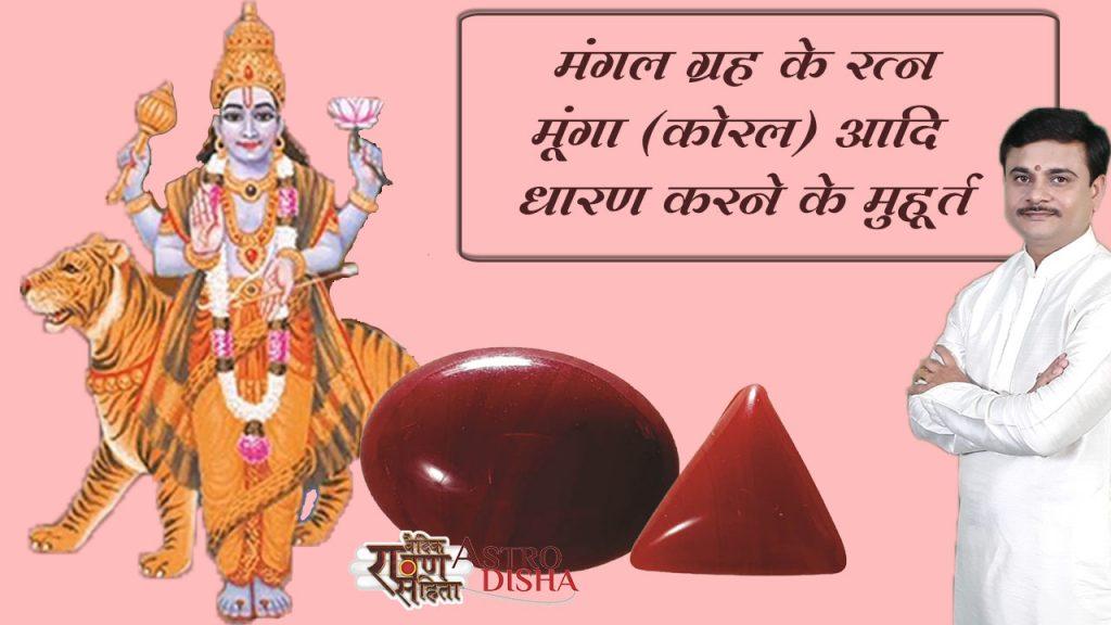 moonga ratan dharan vidhi mantra