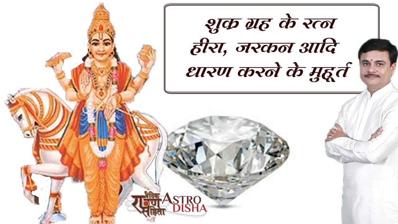 diamond zircon ratan dharan mantra vidhi