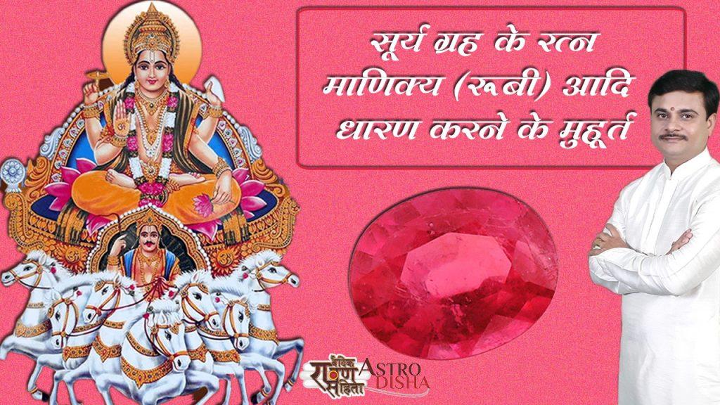 Sun ratna gemstone ruby dharan
