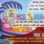 ashadh devshayani vrat mahatamya