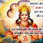 bhadrapada ekadashi
